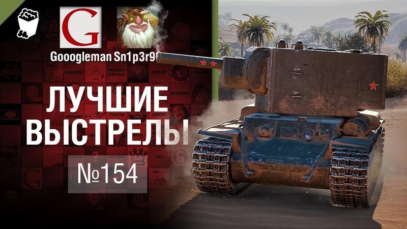 Лучшие выстрелы №154 от Gooogleman и Sn1p3r90 World of Tanks