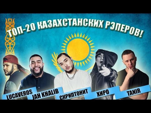 ТОП-20 ЛУЧШИХ РЕПЕРОВ КАЗАХСТАНА Jah KhalibСкриптонитCALI взять взятьJAMAN TХИРО MAXIFAM