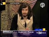 Алексей Жуков и Ольга Король-Бородюк, ТВ ВОТ, Театр Поэтов 13.05.13
