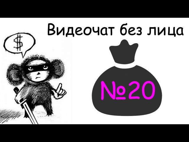 Видеочат без лица 20 ограбление банка