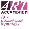 Дни российской культуры в Европе