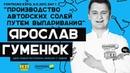 Вкусо ароматические соли На украинском