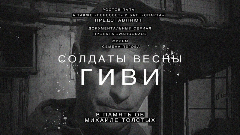 Документальный сериал Солдаты весны. Гиви Семена Пегова 16