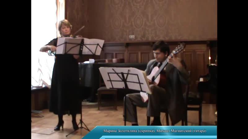 Н.Паганини Концертная соната для гитары и скрипки, 1 часть
