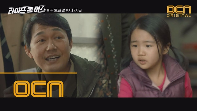 Life on mars '아저씨 나쁜 사람 아니야!' 박성웅 보고 기겁하는 용의자의 딸! 180624 EP.4