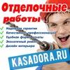 Kasadora.ru