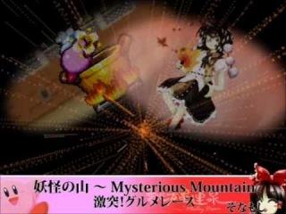 【Touhou×Kirby Medley】桃方星連泉 ~ Medley Dream Part 1