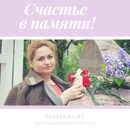 Наталья Фатеева фото #26