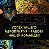 COLIBRI event. Организация мероприятий в СПб