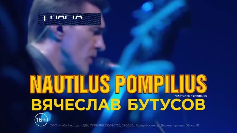 Концерт Вячеслава Бутусова и Nautilus Pompilius в Хабаровске.