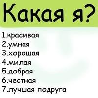 Аня Амбрамова, 12 января 1999, Ижевск, id183075410
