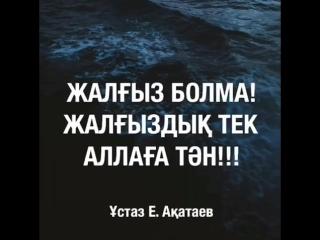 Ұстаз Е.Ақатаев - Жалғыз болма