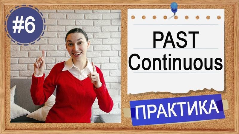 Практика 6 Past Continuous (I was doing) - вся английская грамматика в примерах
