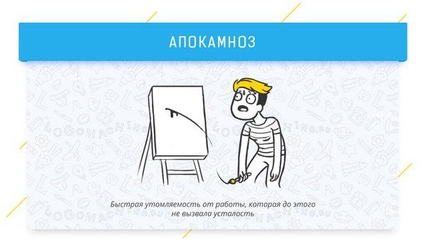 апокамноз