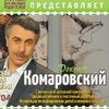 Доктор Комаровский в Мурманске. 3 ноября 2013г.