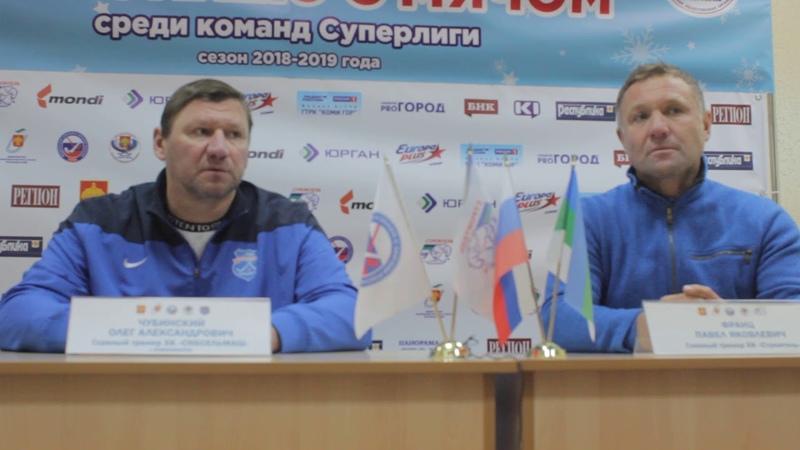 Пресс-конференция после матча Строитель-Сибсельмаш