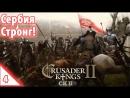 Crusader Kings 2 Сербия стронг 4