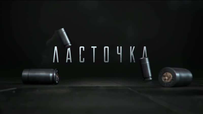 Ласточка - 7 серия