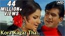 Kora Kagaz Tha Ye Man Mera Aradhana Rajesh Khanna Sharmila Tagore Old Hindi Songs