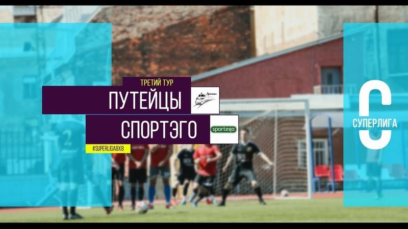 Общегородской турнир OLE в формате 8х8 XII сезон Путейцы Спортэго