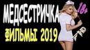 СИЛЬНЫЙ ФИЛЬМ! МЕДСЕСТРИЧКА Премьера 2019 мелодрама