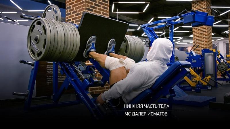 Тренировка нижней части тела Далер Исматов