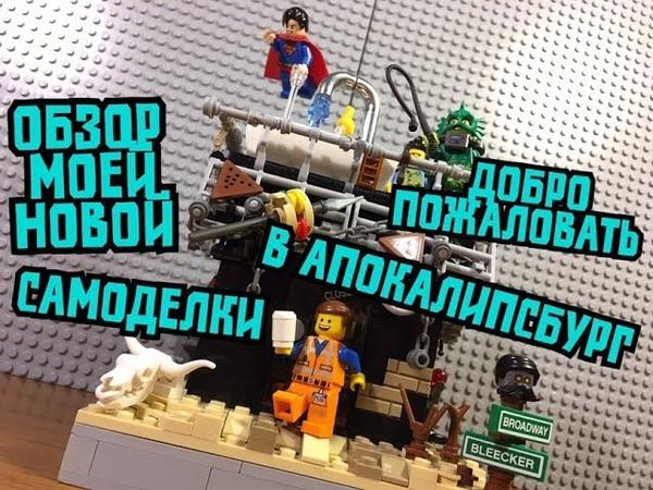 Обзор моей новой Самоделки Лего Фильм 2 Добро Пожаловать в Апокалипсисбург