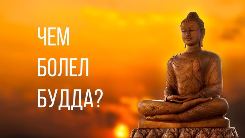 Будда (мнение психиатра)