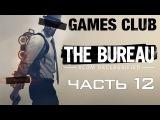Прохождение The Bureau XCOM Declassified часть 12
