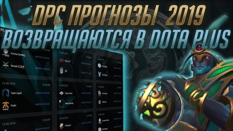 Компендиум в Dota Plus - DPC Прогнозы уже Скоро!