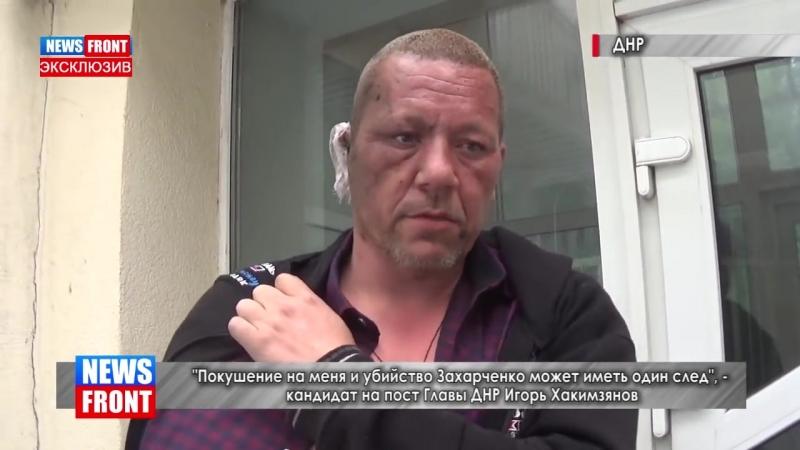 Донецк 30 сентября 2018 Покушение на меня и убийство Захарченко может иметь один след кандидат на пост Главы ДНР