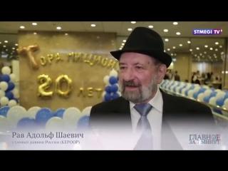 С-Днем-Рождения-Тора-ми-Цион-Центр-Еврейского-Религиозного-Образования-отметил-20-летие (1).mp4