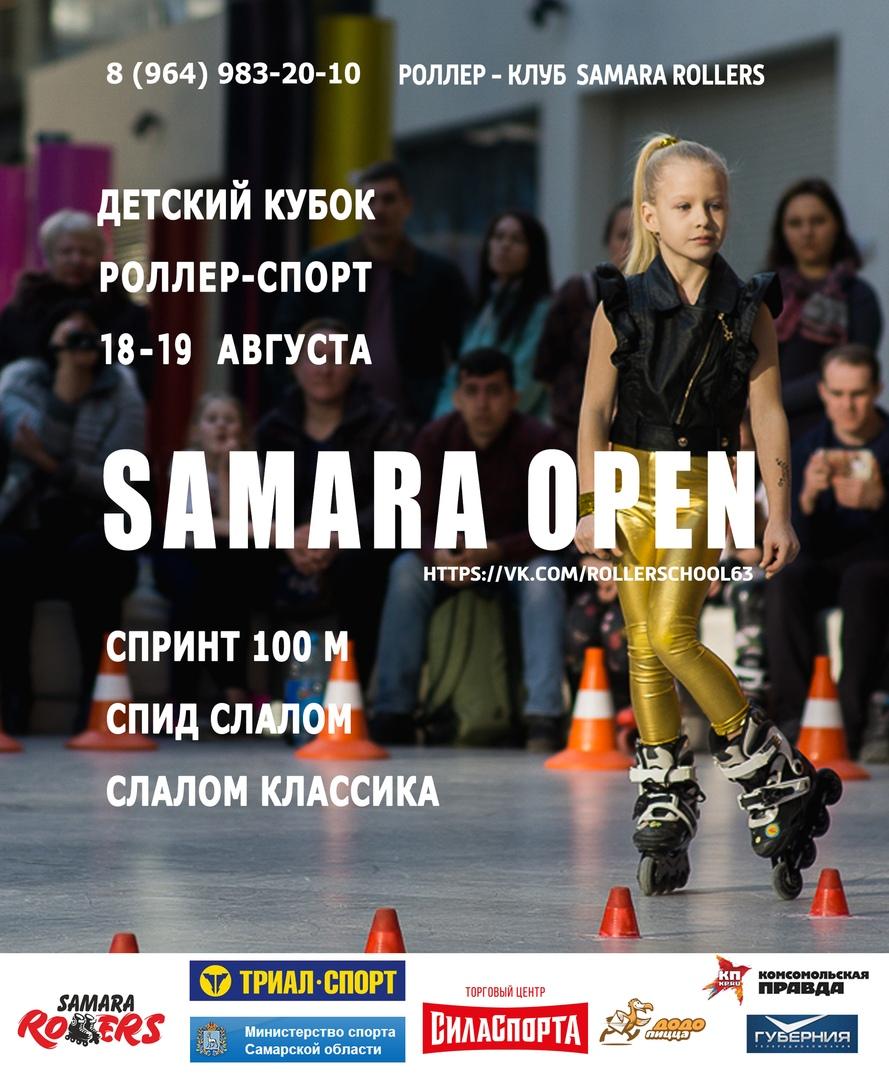 Афиша Самара Samara Open 2018