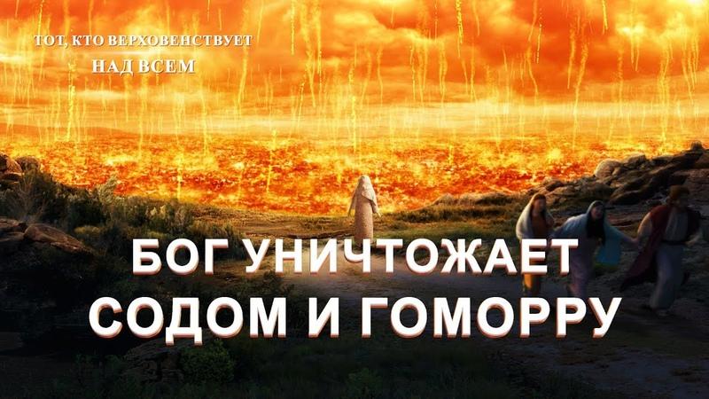 Христианский документальный фильм «Бог уничтожает Содом и Гоморру»