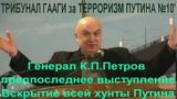 #ТРИБУНАЛ ГААГИ за #ТЕРРОРИЗМ ПУТИНА №10'Генерал Петров предпоследнее выступление