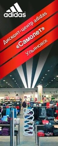 21c50ed418b2 Дисконт-центр Adidas (ТЦ Самолет) г.Ульяновск   ВКонтакте