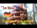 Немецкий для детей. Deutsch mit Ksenia! Im Wald.