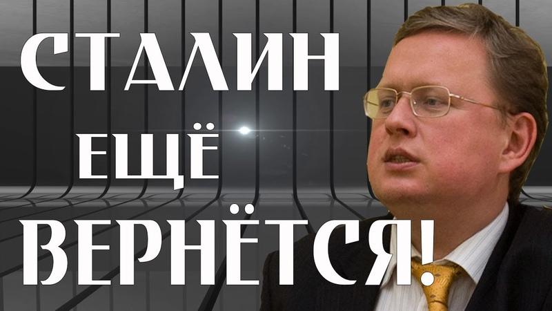 СТАЛИН ВЕРНЕТСЯ! Михаил Делягин новое последнее 2018
