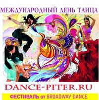 Международный День Танца 27  апреля