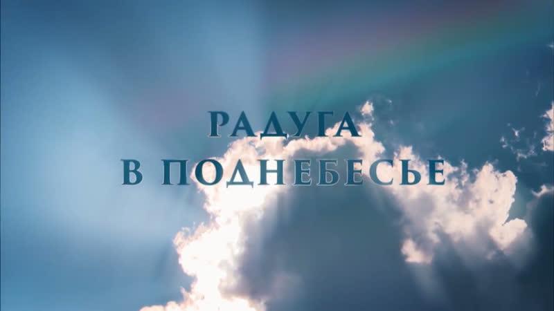 Рaдуга в поднебесье 1-4 серии ( Мелодрама ) от 17.02.2018