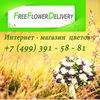 FFD Магазин цветов с бесплатной доставкой!!