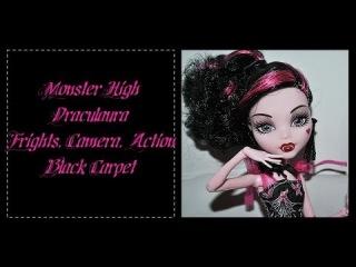 Monster High Draculaura Frights, Camera, Action Black Carpet обзор на русском