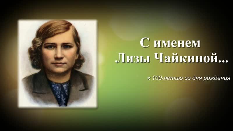 С именем Лизы Чайкиной