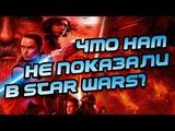 Что Вырезали из Звёздных Войн Про Удаленные Сцены