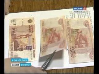 В Архангельской области появились фальшивомонетчики