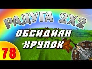 Minecraft - 78 - Д - Радуга 2x2 - Обсидиан хрупок