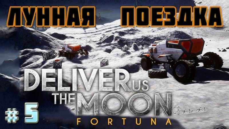 ЛУННАЯ ПОЕЗДКА ● Игра DELIVER US THE MOON FORTUNA Gameplay5