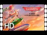 Самолеты 3D русский трейлер мультфильм 2013 HD