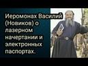 Иеромонах Василий Новиков о лазерном начертании и электронных паспортах