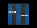 пресс конференция главый тренер зенита 2 Горшков Александр